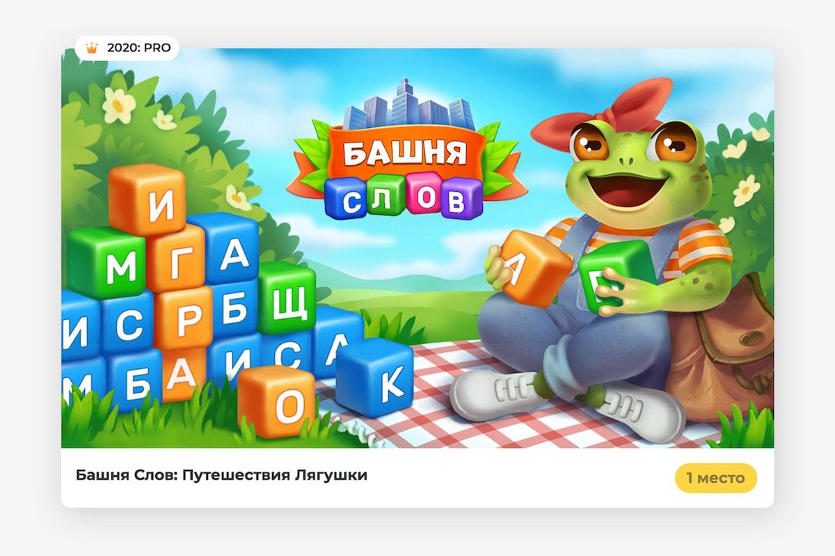 Соцсети Mail.ru Group подвели итоги турнира для разработчиков мобильных игр