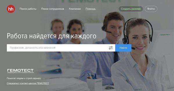HeadHunter покупает сервис «Зарплата.ру» за 3,5 млрд рублей