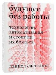 В России вышла книга, переведенная Яндекс.Переводчиком за 40 секунд