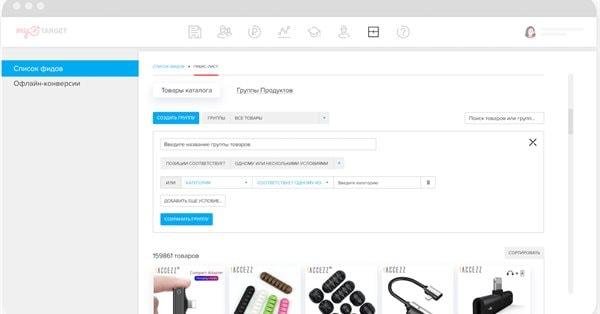 На платформе myTarget появились группы продуктов для динамической рекламы