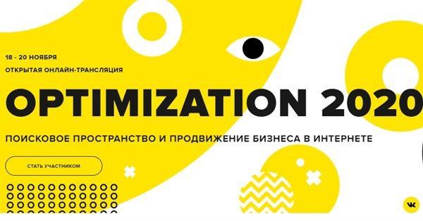 18 ноября стартует онлайн-конференция Optimization 2020