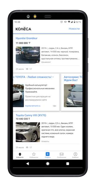 РСЯ предложила новый формат для монетизации приложений на Android