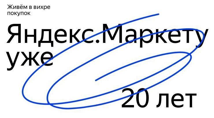 Яндекс.Маркету исполнилось 20 лет