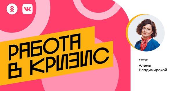 Новый проект от ОК и ВКонтакте поможет найти работу в кризис