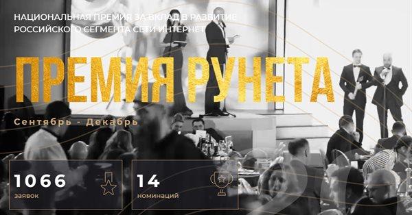 Стартовало Народное голосование Премии Рунета 2020