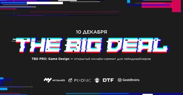 MY.GAMES проведет онлайн-саммит для геймдизайнеров