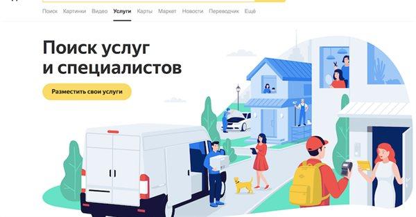 Яндекс.Услуги запустили «Безопасную сделку»