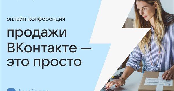 8-9 декабря ВКонтакте проведет онлайн-конференцию по продажам