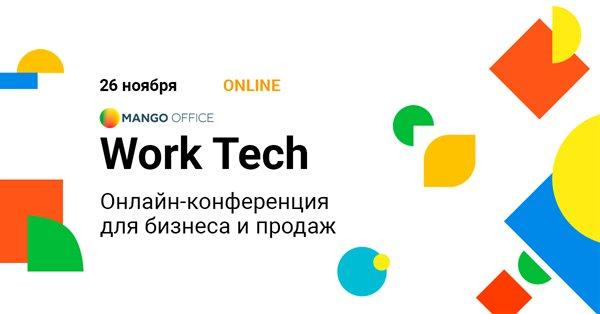 Бесплатная онлайн-конференция WorkTech о технологиях для бизнеса и продаж
