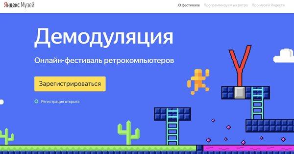 Музей Яндекса приглашает на «Демодуляцию»