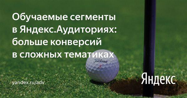 В Яндекс.Аудиториях появились обучаемые сегменты