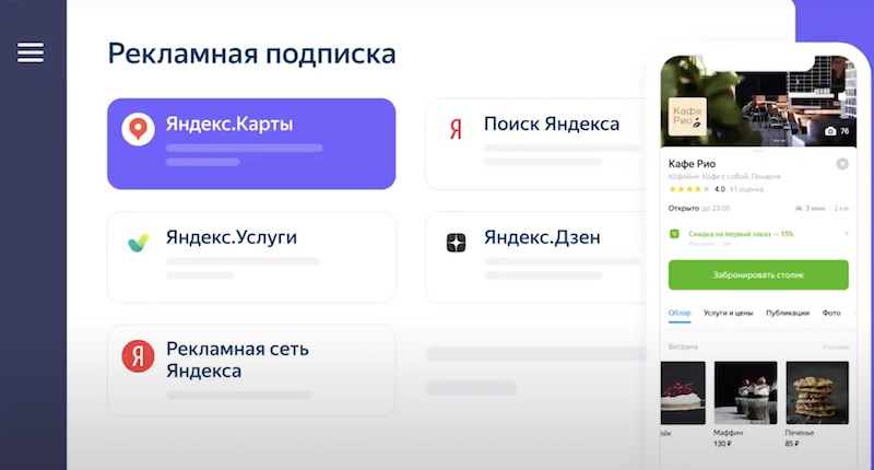Яндекс представил сервис для предпринимателей Яндекс.Бизнес