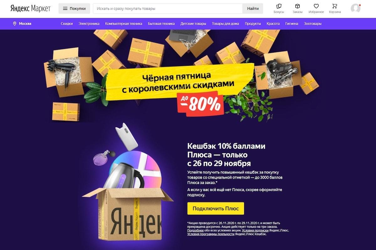 Яндекс.Маркет подвел первые итоги Чёрной пятницы