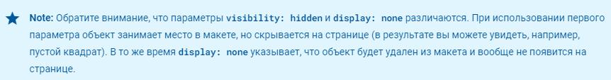 Google не делает разницы между свойствами display:none и visibility:hidden