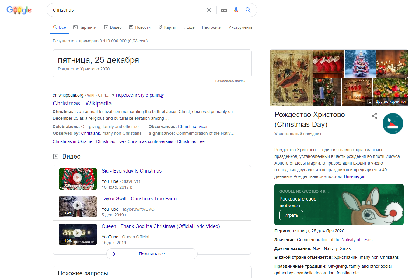 Google запустил сайт-адвент Радар Санта-Клауса 2020
