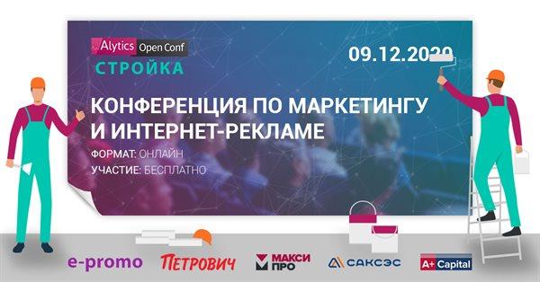 9 декабря состоится онлайн-конференция Alytics Open Conf Стройка