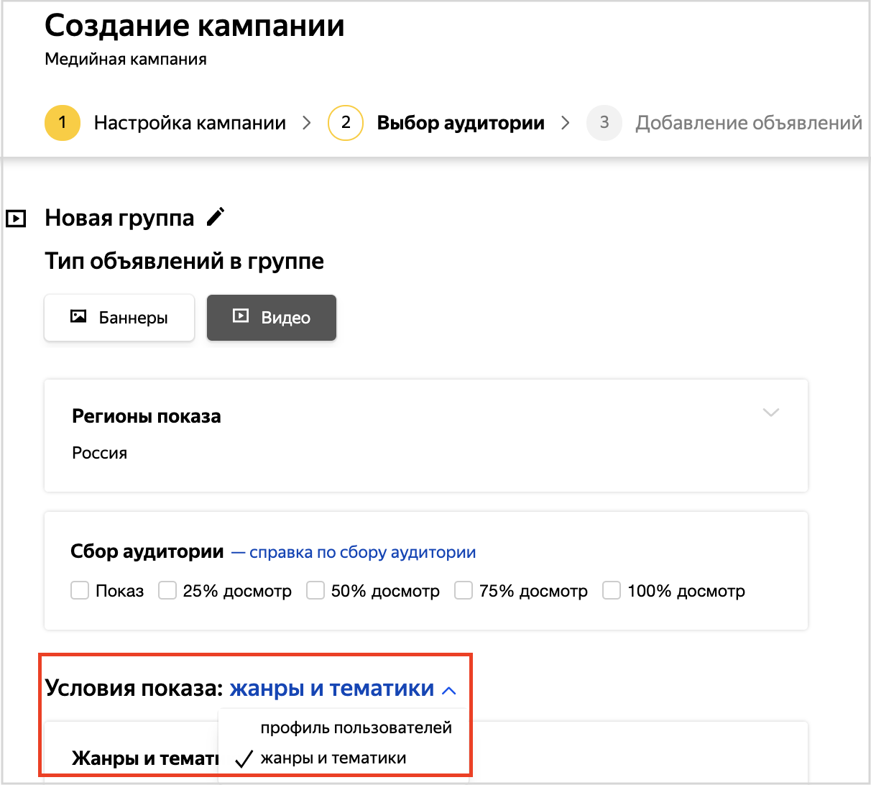 В Яндекс.Директе появился таргетинг по жанрам и тематикам