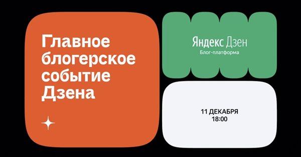Яндекс приглашает на итоговую Дзен-пятницу 11 декабря