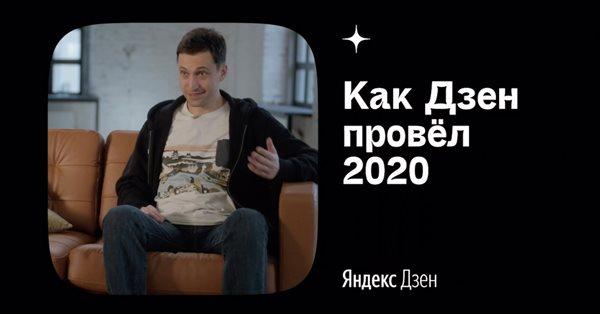 Дневная аудитория Яндекс.Дзена в 2020 году выросла на 50%
