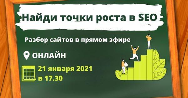 21 января состоится открытый стрим «Аудит сайтов в прямом эфире с Артуром Латыповым»