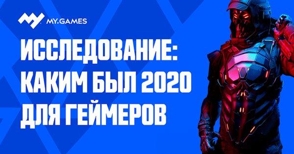 Для каждого пятого геймера в России 2020 год стал «незабываемым» - исследование