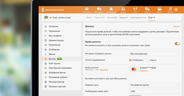 В Одноклассниках появился сервис приема донатов для групп