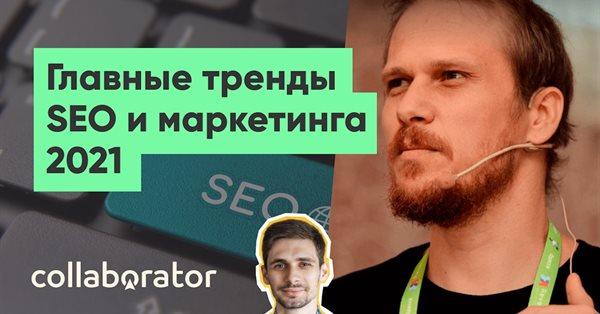 Коллаборатор проведет бесплатный вебинар с Сергеем Кокшаровым