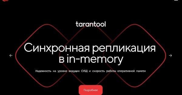 Mail.ru Group представила синхронную репликацию в платформе Tarantool