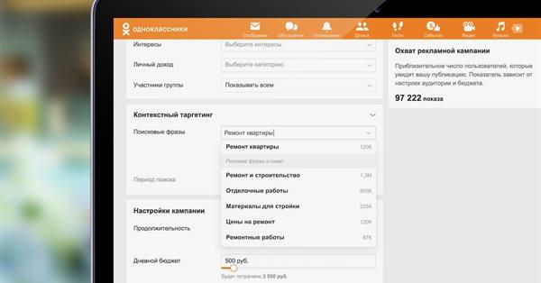 Одноклассники запустили контекстный таргетинг для малого бизнеса