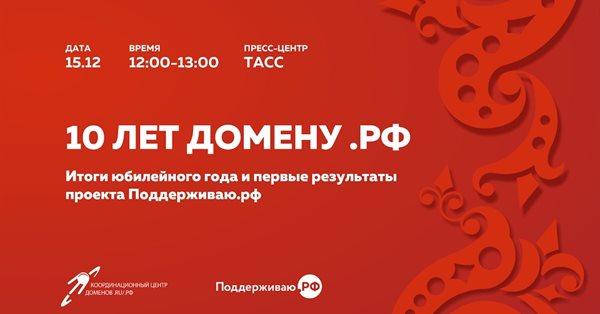 В кириллическом домене .РФ зарегистрировано 723 тысячи имён