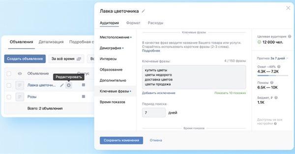 ВКонтакте стало доступно быстрое редактирование объявлений