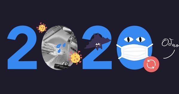 ВКонтакте назвала самые обсуждаемые темы года