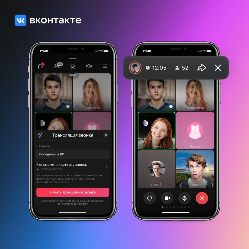 ВКонтакте теперь можно вести трансляции видеозвонков