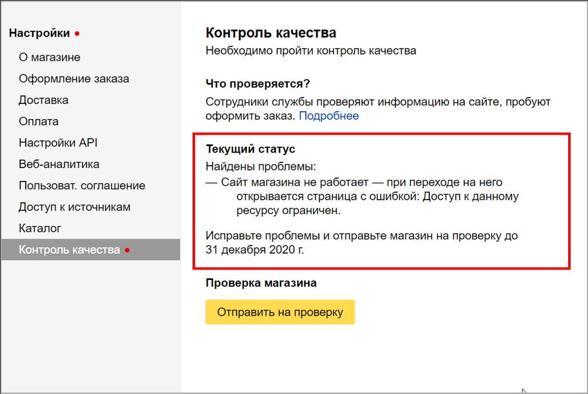 Яндекс запустил мониторинг качества Турбо-страниц для магазинов