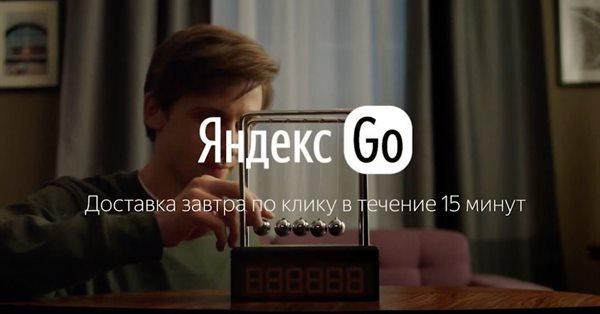 Доставка с Яндекс.Маркета «по клику» стала доступна в Москве