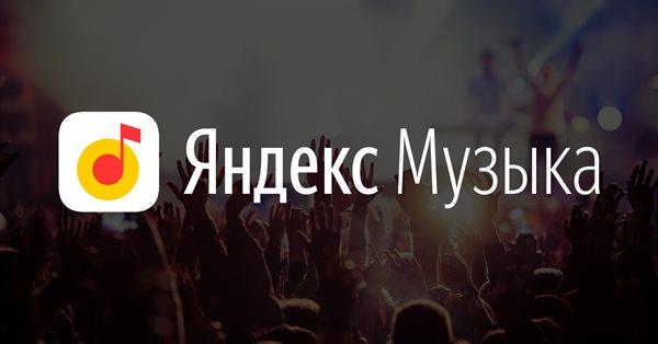 Яндекс.Музыку обвинили в невыплате авторских отчислений