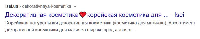 Пример отображения emoji в заголовке сниппета Google