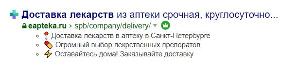 Пример отображения emoji в описании сниппета Яндекса
