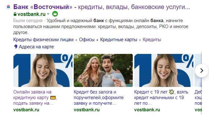 Emoji в карусели Турбо-страниц в Яндексе