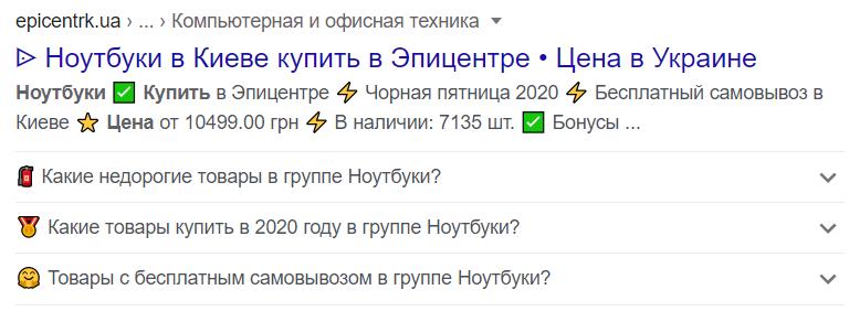 Emoji в блоке часто задаваемых вопросов (FAQ) в сниппете Google