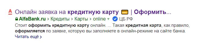 Пример отображения emoji в заголовке сниппета Яндекс