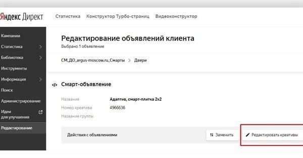 Яндекс.Директ добавил в кампании со смарт-баннерами кнопку «Редактировать креативы»