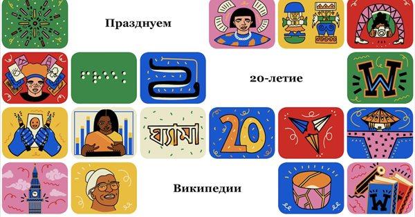 Википедия отмечает 20-летний юбилей