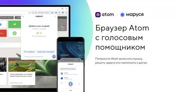 Вышла новая версия браузера Atom с голосовым управлением