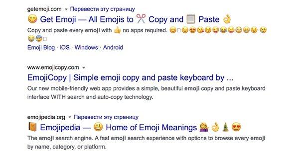 Emoji в SEO или Как увеличить CTR сниппета в поисковых системах