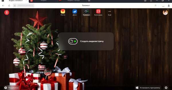 Яндекс.Почта 360 добавила запись видеовстреч