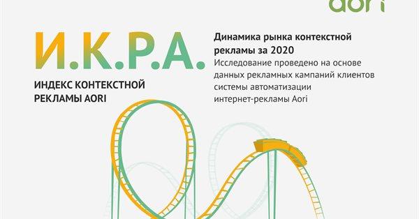 Сколько стоил клик в Яндексе и Google в 2020 году