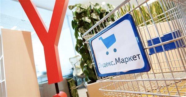 Количество уникальных покупателей на Яндекс.Маркете достигло 6 миллионов