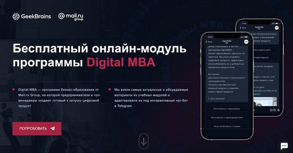 Digital MBA от Mail.ru Group запускает бесплатный онлайн-модуль