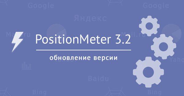 Вышла новая версия PositionMeter с возможностью обновления позиций произвольных групп